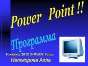 Тонкино, 2012 © МБОУ Тсош  Power Point