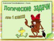 Амангалиева Галия Джафаровна. г. Атырау   Дима