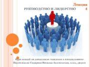 РУКОВОДСТВО И ЛИДЕРСТВО Курс лекций по дисциплине «введение