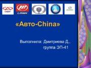 «Авто-China» Выполнила: Дмитриева Д., группа ЭП-41 «Авто-China» это