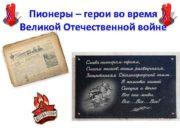 Пионеры – герои во время Великой Отечественной