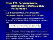 Тема № 2. Регулирование напряжения авиационных генераторов 2.