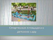 Спортивная площадка в детском саду  ФИЗКУЛЬТУРНАЯ ПЛОЩАДКА