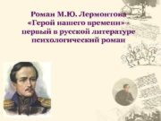 Роман М. Ю. Лермонтова «Герой нашего времени» первый