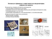 Основные параметры и характеристики конденсаторов переменной емкости Конденсаторы