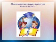 Месячник русского языка и литературы 01. 03 -31.