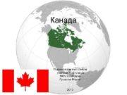 Канада Презентацию выполнила ученица 11 -б класса МОУ