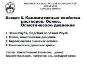 ОМСКАЯ ГОСУДАРСТВЕННАЯ МЕДИЦИНСКАЯ АКАДЕМИЯ КАФЕДРА ХИМИИ Лекция 5.