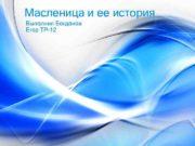 Масленица и ее история Выполнил Богданов Егор ТР-12