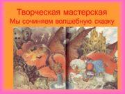 Творческая мастерская Мы сочиняем волшебную сказку Набор сказочных