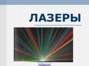 ЛАЗЕРЫ 900 igr. net  Историческая справка n