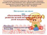 Государственное бюджетное дошкольное образовательное учреждение Детский сад