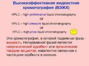 Высокоэффективная жидкостная хроматография (ВЭЖХ) HPLC – high