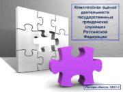 Комплексная оценка деятельности государственных гражданских служащих Российской Федерации
