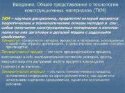 Введение. Общее представление о технологии конструкционных материалов (ТКМ)