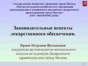 Государственное бюджетное учреждение города Москвы «Научно-исследовательский институт организации