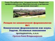 Санкт-Петербургское государственное бюджетное профессиональное образовательное учреждение «Фельдшерский