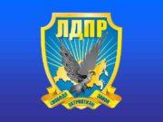 Либерально-демократическая партия России (ЛДПР) — политическая партия