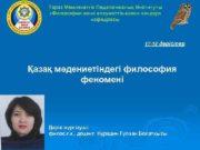 Тараз Мемлекеттік Педагогикалық Институты «Философия және әлеуметтік-саяси