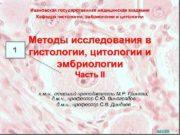 Ивановская государственная медицинская академия Кафедра гистологии, эмбриологии и