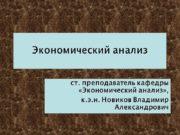Экономический анализ ст. преподаватель кафедры «Экономический анализ», к.э.н.