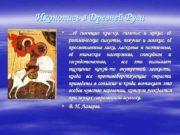 Иконопись в Древней Руси §. . . её