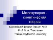 Молекулярно кинетическая теория Курс общей физики Лекция №