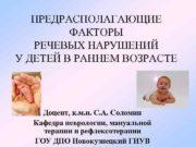 ПРЕДРАСПОЛАГАЮЩИЕ ФАКТОРЫ РЕЧЕВЫХ НАРУШЕНИЙ У ДЕТЕЙ В