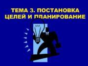 ТЕМА 3. ПОСТАНОВКА ЦЕЛЕЙ И ПЛАНИРОВАНИЕ  План