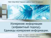 ГБОУ СОШ № 327 Невского района Санкт-Петербурга