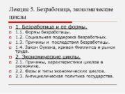 Лекция 5. Безработица, экономические циклы o 1. Безработица