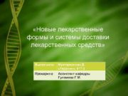 «Новые лекарственные формы и системы доставки лекарственных