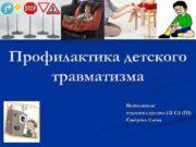 Профилактика детского травматизма Выполнила: студентка группы 121 СД