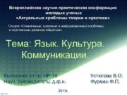 Всероссийская научно практическая конференция молодых ученых «Актуальные проблемы