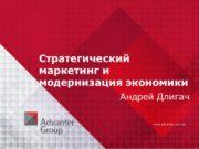 Стратегический маркетинг и модернизация экономики Андрей Длигач Андрей