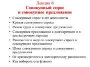 Лекция 6 Совокупный спрос и совокупное предложение Совокупный