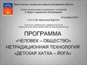 Министерство социального развития Мурманской области Форум перспективных проектов