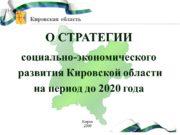 Киров 2009 О СТРАТЕГИИ социально-экономического развития Кировской области