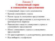 Лекция 3 Совокупный спрос и совокупное предложение Совокупный