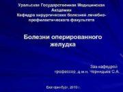 Уральская Государственная Медицинская Академия Кафедра хирургических болезней лечебнопрофилактического