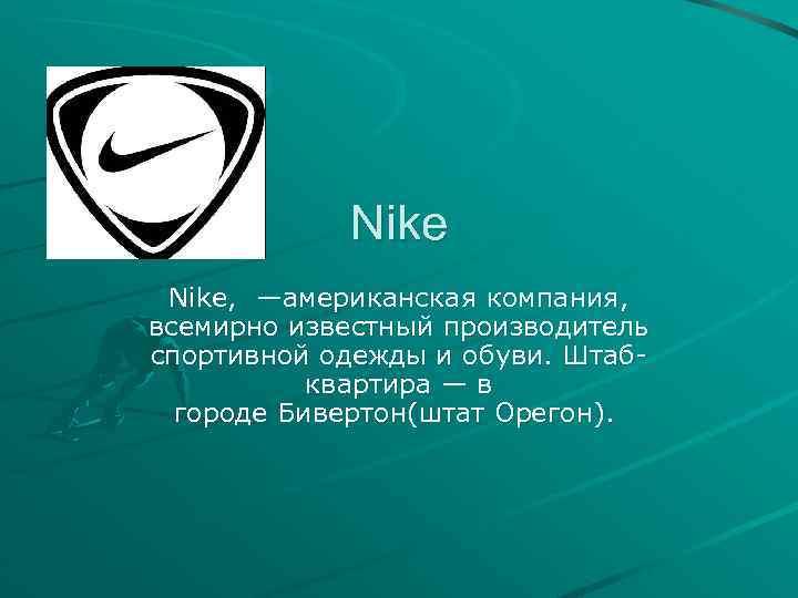 35fd0c0cfdc1 Nike, —американская компания, всемирно известный производитель спортивной  одежды