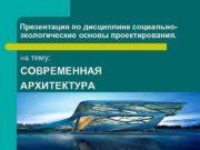 Презентация по дисциплине социальноэкологические основы проектирования. на тему: