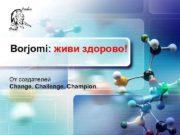 LOGO Borjomi: живи здорово! От создателей Change. Challenge.