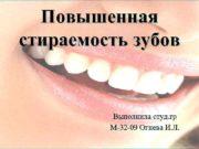 Повышенная стираемость зубов Выполнила студ. гр М-32 -09