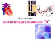 ТЕМА ЛЕКЦИИ: Антигипертензивные ЛС Артериальное давление (АД) –