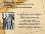 Альфред Адлер (Alfred Adler) (7 февраля 1870, Пенциг,