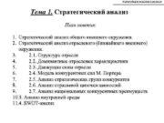 Анализ общего внешнего окружения Тема 1. Стратегический анализ
