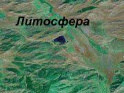 Литосфера   • Соотнощние мощностей геосферных оболочек