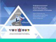 Проект Три. К. Санкт-Петербург, 5. 07. 2012 г.