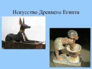 Искусство Древнего Египта   «Открытие» культуры Древнего